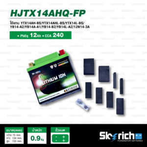 SKYRICH แบตเตอรี่ LITHIUM ION รุ่น HJTX14AHQ-FP ใช้สำหรับรถมอเตอร์ไซค์ รุ่น CB750 ปีเก่า, Virago 750, CB1000 Custom, Royal Eneld บางรุ่น