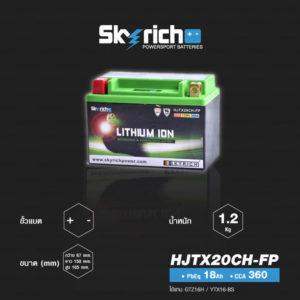 SKYRICH แบตเตอรี่ LITHIUM ION รุ่น HJTX20CH-FP ใช้สำหรับรถมอเตอร์ไซค์ รุ่น K1200R, R1200GS '05-'13, R Nine T, F800GS, Sportster883, ZX-12R, V-Strom 1000 , Triumph Tiger