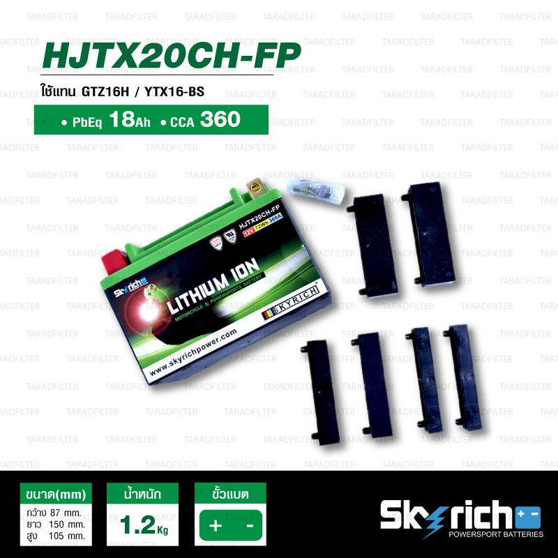 SKYRICH แบตเตอรี่ LITHIUM ION รุ่น HJTX20CH-FP ใช้สำหรับรถมอเตอร์ไซค์ รุ่น K1200R, R1200GS '05-'13, R Nine T, F800GS, Sportster883, ZX-12R, V-Strom 1000