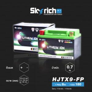SKYRICH แบตเตอรี่ LITHIUM ION รุ่น HJTX9-FP ใช้สำหรับรถมอเตอร์ไซค์ รุ่น Z250, Ninja250, Z300, Ninja300, Z800, Duke 200, Duke290, Duke390, TNT300, BN302, TRK502