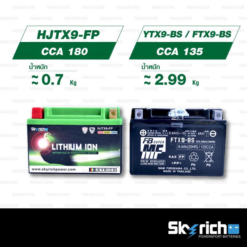 SKYRICH แบตเตอรี่ LITHIUM ION รุ่น HJTX9-FP ใช้สำหรับรถมอเตอร์ไซค์ รุ่น Z250, Ninja250, Z300, Ninja300, Z800, Duke 200, TNT300, BN302, TRK502