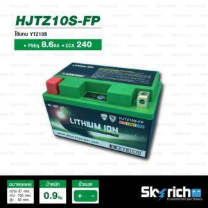 SKYRICH แบตเตอรี่ LITHIUM ION รุ่น HJTZ10S-FP ใช้สำหรับรถมอเตอร์ไซค์ รุ่น CB500X, CBR500R, CB650F, CBR650F, CBR1000RR, S1000RR, MT-07, MT-09