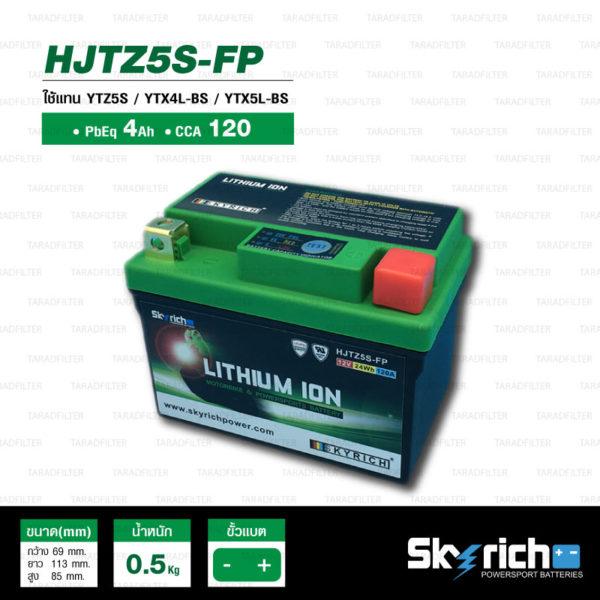 SKYRICH แบตเตอรี่ ลิเธียม LITHIUM ION รุ่น HJTZ5S-FP ใช้สำหรับรถมอเตอร์ไซค์ R15 Grand Filano Wave110i MSX ฯลฯ [ ใช้แทน YTZ5S / FTZ5S ]