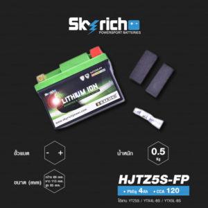 SKYRICH แบตเตอรี่ ลิเธียม LITHIUM ION รุ่น HJTZ5S-FP ใช้สำหรับรถมอเตอร์ไซค์ R15 Grand Filano Wave110i MSX KTM350