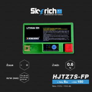 SKYRICH แบตเตอรี่ LITHIUM ION รุ่น HJTZ7S-FP ใช้สำหรับรถมอเตอร์ไซค์ รุ่น PCX, New Vespa, Raider150, CBR150, Phantom200, CBR250R, CB300F, CBR300R, KLX250