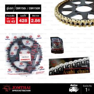Jomthai ชุดเปลี่ยนโซ่ สเตอร์ โซ่ HDR (Heavy Duty) สีทอง-ทอง และ สเตอร์สีดำ สำหรับมอเตอร์ไซค์ Honda CBR150i CBR150r [15/43]