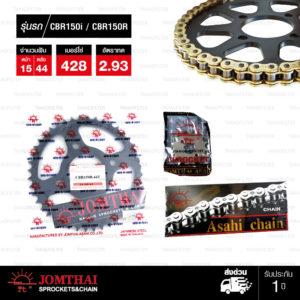 Jomthai ชุดเปลี่ยนโซ่ สเตอร์ โซ่ HDR (Heavy Duty) สีทอง-ทอง และ สเตอร์สีดำ สำหรับมอเตอร์ไซค์ Honda CBR150i CBR150r [15/44]