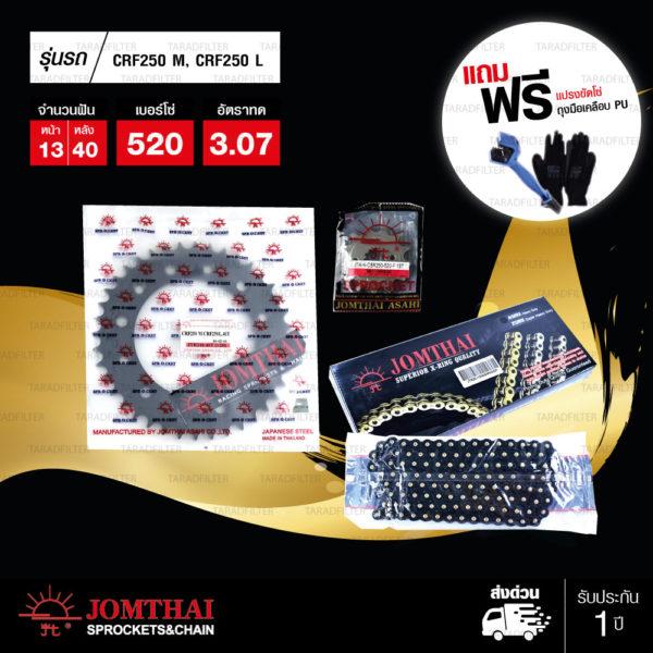 JOMTHAI ชุดโซ่สเตอร์ โซ่ X-ring (ASMX) สีดำหมุดทอง และ สเตอร์สีดำ ใช้สำหรับมอเตอร์ไซค์ Honda CRF250 M / L / Rally [13/40]