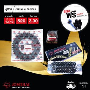 JOMTHAI ชุดโซ่สเตอร์ โซ่ X-ring (ASMX) สีดำหมุดทอง และ สเตอร์สีดำ ใช้สำหรับมอเตอร์ไซค์ Honda CRF250 M / L / Rally [13/43]