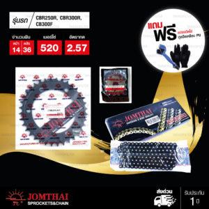 JOMTHAI ชุดโซ่สเตอร์ โซ่ X-ring (ASMX) สีดำ-หมุดทอง และ สเตอร์สีดำ ใช้สำหรับมอเตอร์ไซค์ Honda CBR250R CB300F CBR300R [14/36]