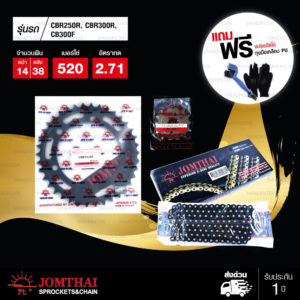 JOMTHAI ชุดโซ่สเตอร์ โซ่ X-ring (ASMX) สีดำ-หมุดทอง และ สเตอร์สีดำ ใช้สำหรับมอเตอร์ไซค์ Honda CBR250R CB300F CBR300R [14/38]
