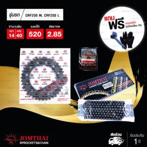 JOMTHAI ชุดโซ่สเตอร์ โซ่ X-ring (ASMX) สีดำหมุดทอง และ สเตอร์สีดำ ใช้สำหรับมอเตอร์ไซค์ Honda CRF250 M / L / Rally [14/40]