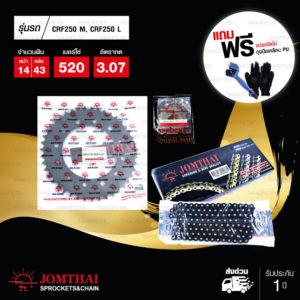 JOMTHAI ชุดโซ่สเตอร์ โซ่ X-ring (ASMX) สีดำหมุดทอง และ สเตอร์สีดำ ใช้สำหรับมอเตอร์ไซค์ Honda CRF250 M / L / Rally [14/43]