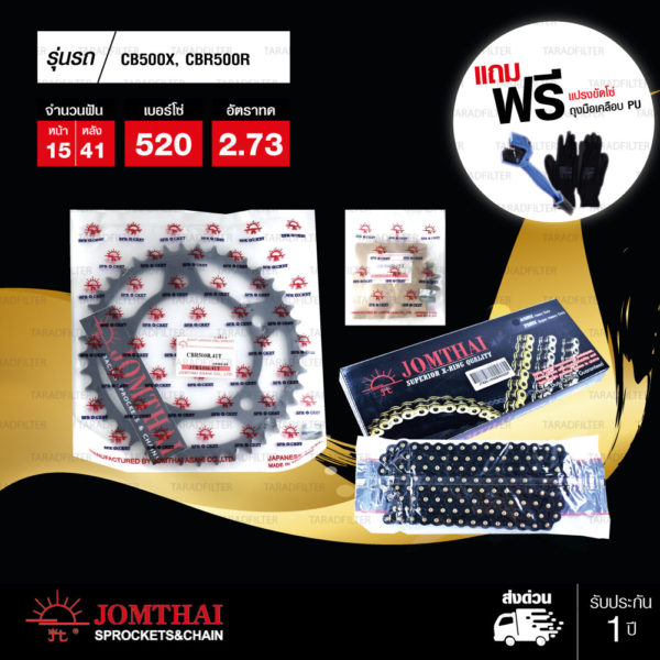JOMTHAI ชุดโซ่สเตอร์ โซ่ X-ring (ASMX) สีดำ-หมุดทอง และ สเตอร์สีดำ ใช้สำหรับมอเตอร์ไซค์ Honda CB500X / CBR500 / CB500F [15/41]