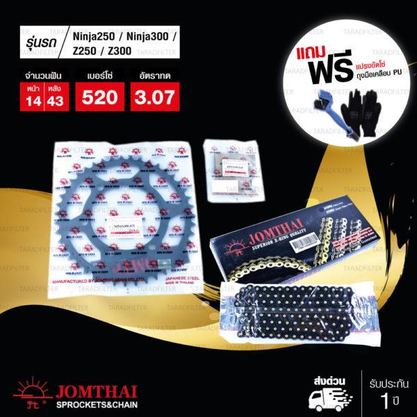 JOMTHAI ชุดโซ่สเตอร์ โซ่ X-ring (ASMX) สีดำ-หมุดทอง และ สเตอร์สีดำ ใช้สำหรับมอเตอร์ไซค์ Kawasaki Ninja250 / Ninja300 / Z250 / Z300 / Versys 300 [14/43]