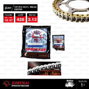 Jomthai ชุดเปลี่ยนโซ่ สเตอร์ โซ่ Heavy Duty (HDR) สีทอง-ทอง และ สเตอร์สีติดรถ เปลี่ยนมอเตอร์ไซค์ Yamaha รุ่น YZF R15 ตัวเก่า, M-Slaz และ Exciter150 [15/47]