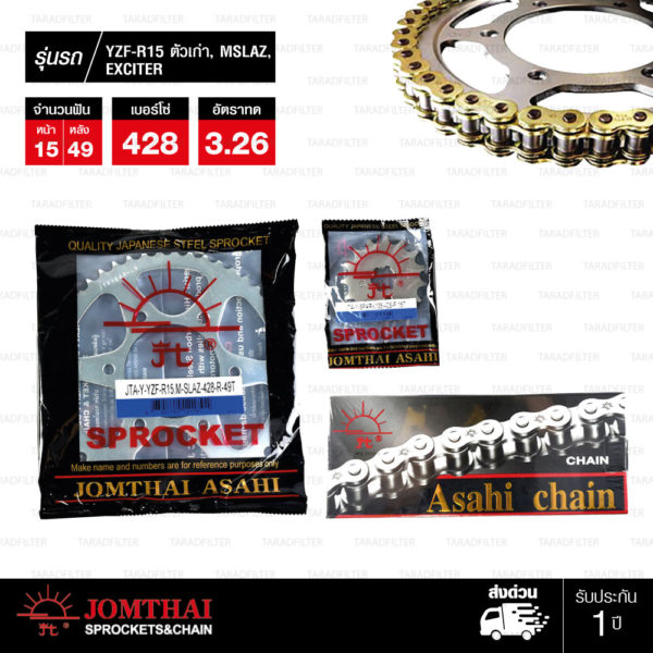 Jomthai ชุดเปลี่ยนโซ่ สเตอร์ โซ่ Heavy Duty (HDR) สีทอง-ทอง และ สเตอร์สีติดรถ เปลี่ยนมอเตอร์ไซค์ Yamaha รุ่น YZF R15 ตัวเก่า, M-Slaz และ Exciter150 [15/49]