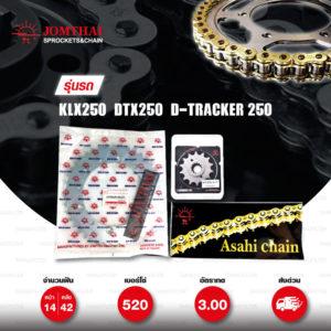 JOMTHAI ชุดโซ่สเตอร์ โซ่ X-ring (ASMX) สีทอง-ทอง และ สเตอร์สีเหล็กติดรถ ใช้สำหรับมอเตอร์ไซค์ Kawasaki KLX250 [14/42]