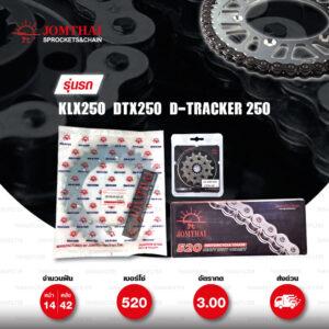 JOMTHAI ชุดโซ่สเตอร์ โซ่ HDR (Heavy Duty) สีเหล็กติดรถ และ สเตอร์สีเหล็กติดรถ ใช้สำหรับมอเตอร์ไซค์ Kawasaki KLX250 / D-tracker250 / DTX250 [14/42]