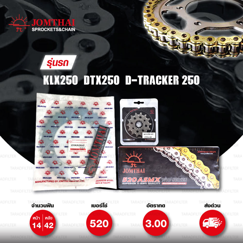 JOMTHAI ชุดโซ่สเตอร์ โซ่ X-ring (ASMX) สีทอง-ทอง และ สเตอร์สีเหล็กติดรถ ใช้สำหรับมอเตอร์ไซค์ Kawasaki KLX250 / D-tracker250 / DTX250 [14/42]