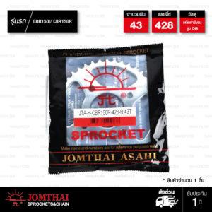 JOMTHAI สเตอร์หลัง 43 ฟัน ใช้สำหรับ CBR150i / CBR150r