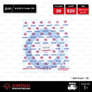 JOMTHAI สเตอร์หลัง 39 ฟัน สีเหล็กติดรถ ใช้สำหรับรถรุ่น Kawasaki KLX250, D-Tracker 250 [JTR460]