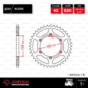 JOMTHAI สเตอร์หลัง 42 ฟัน สีเหล็กติดรถ ใช้สำหรับรถรุ่น Kawasaki KLX250, D-Tracker 250JOMTHAI สเตอร์หลัง 42 ฟัน สีเหล็กติดรถ ใช้สำหรับรถรุ่น Kawasaki KLX250, D-Tracker 250