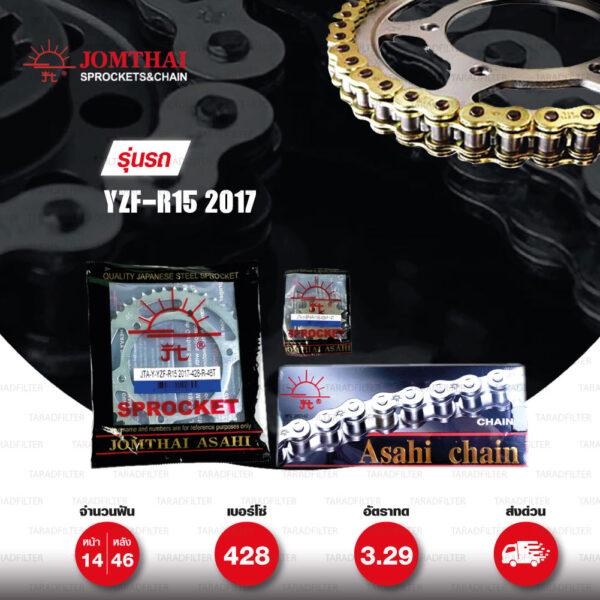Jomthai ชุดเปลี่ยนโซ่ สเตอร์ โซ่ Heavy Duty (HDR) สีทอง-ทอง และ สเตอร์สีเหล็ก เปลี่ยนมอเตอร์ไซค์ Yamaha รุ่น YZF-R15 ตัวใหม่ปี 2017 [14/46]