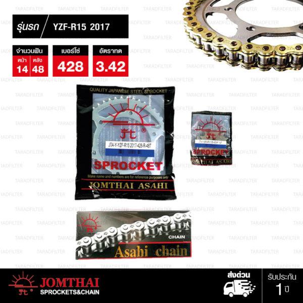 Jomthai ชุดเปลี่ยนโซ่ สเตอร์ โซ่ Heavy Duty (HDR) สีทอง-ทอง และ สเตอร์สีเหล็ก เปลี่ยนมอเตอร์ไซค์ Yamaha รุ่น YZF-R15 ตัวใหม่ปี 2017 [14/48]