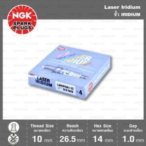 หัวเทียน NGK LMAR9AI-10 ขั้ว Iridium ใช้สำหรับ KTM250 XCF-W,HUSQVARNA FE250