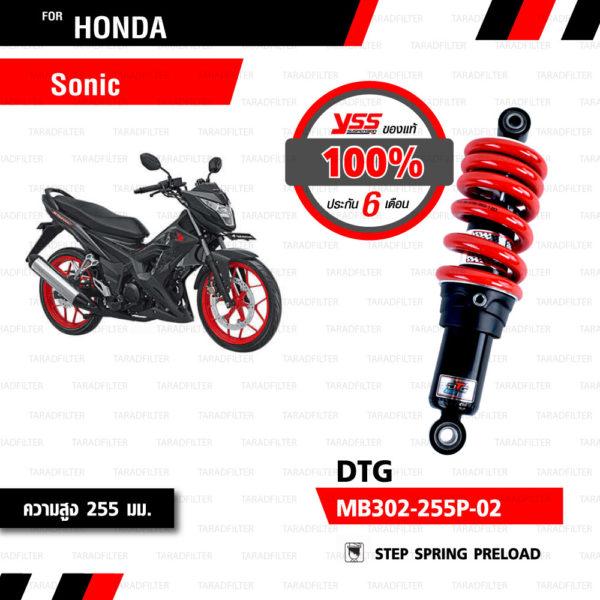 YSS โช๊คแก๊ส DTG ใช้อัพเกรดสำหรับ Honda Sonic 【 MB302-255P-02】 [ โช๊ค YSS แท้ 100% พร้อมประกันศูนย์ 6 เดือน ️]