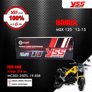 YSS โช๊คแก๊ส ECO-LINE ใช้อัพเกรดสำหรับ Honda MSX ตัวเก่าก่อนปี 2016【 MC302-250TL-19-858 】 สปริงแดง/กระบอกดำ [ โช๊คมอเตอร์ไซค์ YSS แท้ ประกันโรงงาน 6 เดือน ]