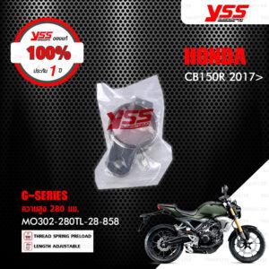 YSS โช๊คแก๊ส G-Series ใช้อัพเกรดสำหรับ Honda CB150R ตัวใหม่【MO302-280TL-28 】 [ โช๊ค YSS แท้ 100% พร้อมประกันศูนย์ 1 ปี ️]