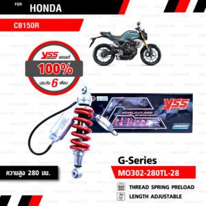 YSS โช๊คแก๊ส G-Series ใช้อัพเกรดสำหรับ Honda CB150R ตัวใหม่【MO302-280TL-28 】