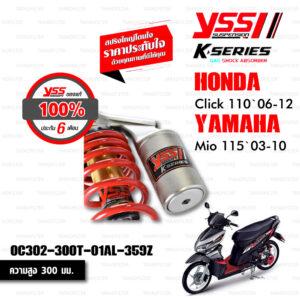 YSS โช๊คแก๊ส K-series มาใหม่ ใช้อัพเกรดสำหรับ FINO MIO 115 [03-10] CLICK110i [06-12]【 OC302-300T-01AL-359Z 】 แกนทองสปริงแดง [ โช๊ค YSS แท้ ประกันโรงงาน 6 เดือน ]