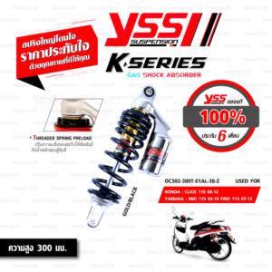 YSS โช๊คแก๊ส K-series มาใหม่ ใช้อัพเกรดสำหรับ FINO MIO 115 [03-10] CLICK110i [06-12]【 OC302-300T-01AL-38-Z 】 แกนทองสปริงดำ [ โช๊ค YSS แท้ ประกันโรงงาน 6 เดือน ]