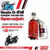 YSS โช๊คแก๊ส G-ซ่าส์ GZA มาใหม่ ใช้อัพเกรดสำหรับ CLICK125i 【 OC302-330T-03AL-35-G 】