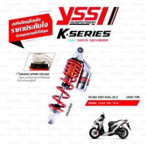 YSS โช๊คแก๊ส K-series มาใหม่ ใช้อัพเกรดสำหรับ Click125i ปี 2012-2014【 OC302-330T-03AL-35-Z 】