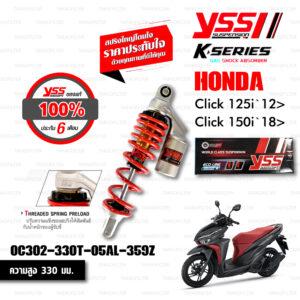 YSS โช๊คแก๊ส K-series มาใหม่ ใช้อัพเกรดสำหรับ Honda Click125i Click150i【 OC302-330T-05AL-359Z 】