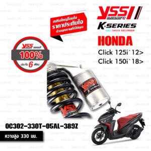 YSS โช๊คแก๊ส K-series มาใหม่ ใช้อัพเกรดสำหรับ Honda Click125i Click150i【 OC302-330T-05AL-389Z 】
