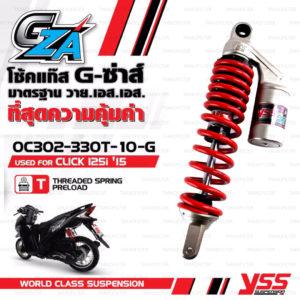 YSS โช๊คแก๊ส G-ซ่าส์ GZA มาใหม่ ใช้อัพเกรดสำหรับ CLICK125i ปี 2015 【 OC302-330T-10-G 】