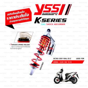 YSS โช๊คแก๊ส K-series มาใหม่ ใช้อัพเกรดสำหรับ Click125i ปี 2015【 OC302-330T-10AL-35-Z 】