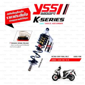 YSS โช๊คแก๊ส K-series มาใหม่ ใช้อัพเกรดสำหรับ Click125i ปี 2015【 OC302-330T-10AL-38-Z 】