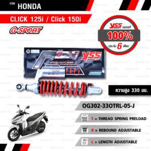 YSS โช๊คแก๊ส G-Sport ใช้อัพเกรดสำหรับ Yamaha Click125i / Click150i 2018【 OG302-330TRL-05-J 】