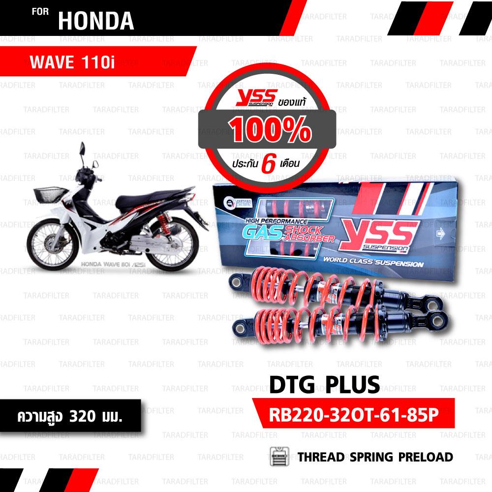 YSS โช๊คแก๊ส DTG PLUS ใช้อัพเกรดสำหรับ Honda Wave110i 【 RB220-320T-61-85P】 [ โช๊ค YSS แท้ ประกันโรงงาน 6 เดือน ]