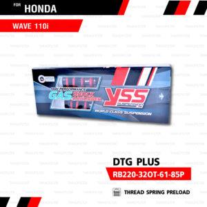 YSS โช๊คแก๊ส DTG PLUS ใช้อัพเกรดสำหรับ Honda Wave110i 【 RB220-320T-61-85P】