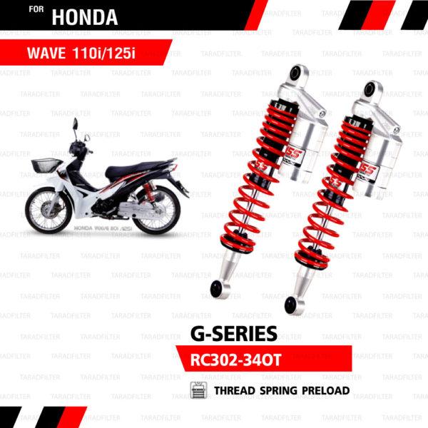 YSS โช๊คแก๊ส G-Series ใช้อัพเกรดสำหรับ Honda Wave 110i / Wave 125i【 RC302-340T】