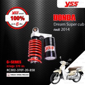 YSS โช๊คแก๊ส G-Series ใช้อัพเกรดสำหรับ Dream Super Cub【 RC302-370T】 [ โช๊ค YSS แท้ 100% พร้อมประกันศูนย์ 6 เดือน ]
