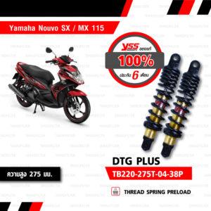 YSS โช๊คแก๊ส DTG PLUS ใช้อัพเกรดสำหรับ Yamaha Nouvo MX / SX 115【 TB220-275T-04-38P】 โช้คอัพแก๊สกระบอก 2 ชั้น แกนทองสปริงดำ [ โช๊ค YSS แท้ 100% พร้อมประกันศูนย์ 6 เดือน ]