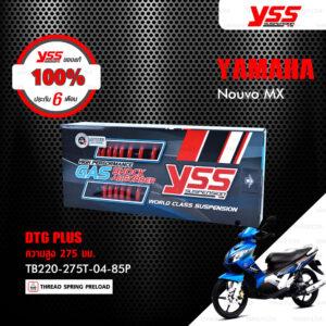 YSS โช๊คแก๊ส DTG PLUS ใช้อัพเกรดสำหรับ Yamaha Nouvo MX / SX 115【 TB220-275T-04-85P】 โช้คอัพแก๊สกระบอก 2 ชั้น สีแดง [ โช๊ค YSS แท้ 100% พร้อมประกันศูนย์ 6 เดือน ]